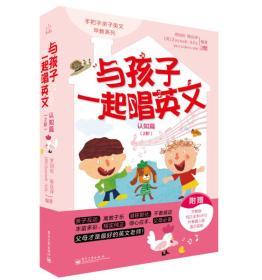 与孩子一起唱英文—认知篇(2阶)—手把手亲子英文早教系列