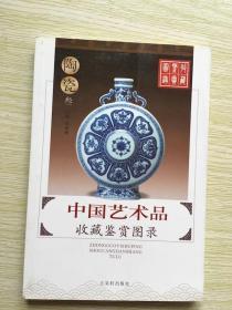 中国艺术品收藏鉴赏图录:收藏鉴赏图录---陶瓷(2.3册) 2本