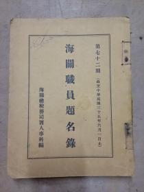 民国海关文献:《海关职员题名录》(第七十二期)截至民国36年版