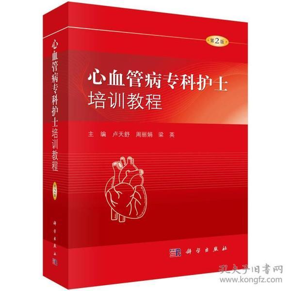 心血管病专科护士培训教程-第2版