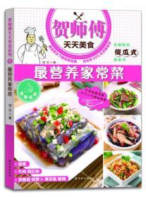 贺师傅天天美食-最营养家常菜