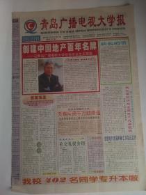 青岛广播电视大学报 2002年5月30日   王若雄【看图描述】