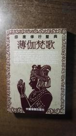 薄伽梵歌(印度修行圣典,绝对低价,绝对好书,私藏品还好,自然旧)