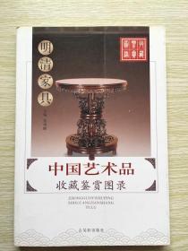 中国艺术品收藏鉴赏图录:收藏鉴赏图录--明清家具