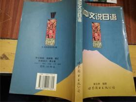 看中文说日语