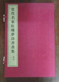 当代名家红楼梦诗书画集《红楼雅集》(白纸线装一函六册全)