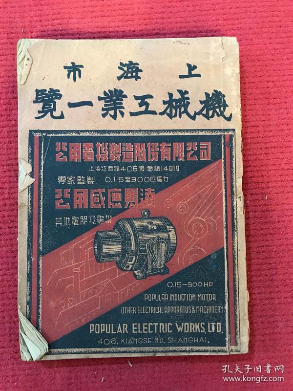 《上海市机械工业一览》