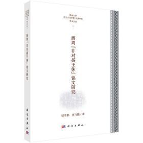 西周非对王杨休铭文研究