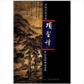 中国古代名家作品选粹:项圣谟