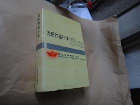 流行的拓扑学   精装200册