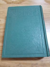 民国丛书第二编29(中国法律发达史)