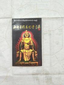 明信片:西部普陀乌尤寺(一本共22枚)