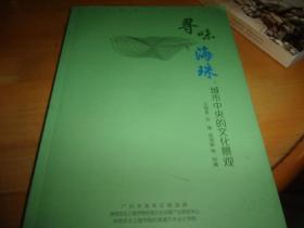 寻味海珠:城市中央的文化景观--王明星签赠本