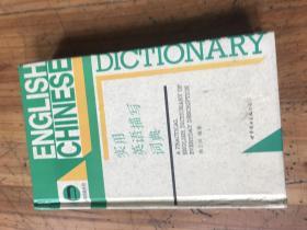 钱谷融教授藏书1851:《实用英语描写词典》曲卫国签名送给钱谷融妻子 杨霞华先生