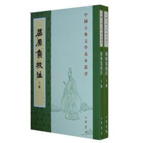 屈原集校注(全二册)