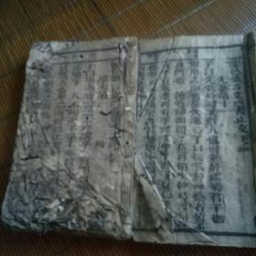 兰邑(兰溪)慎言堂论语二册全儒家经典四书便蒙正文全