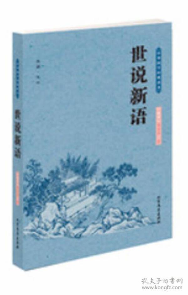 中华国学经典读本:世说新语