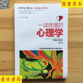 一读就懂的心理学(第2版) 耿兴永 中国纺织出版社 畅销正版