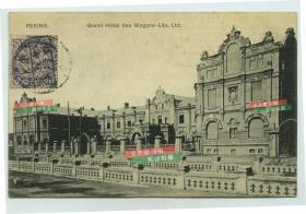 清代北京正义路南口路东东交民巷,著名的六国饭店全景老明信片,贴高值大清蟠龙五分银邮票