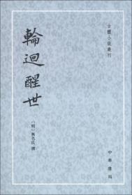 轮回醒世:古本小说丛刊