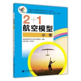 2+1航空模型(小学)