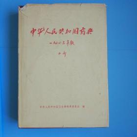 中华人民共和国药典(1963年版.二部)