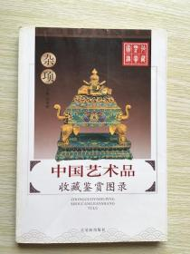 中国艺术品收藏鉴赏图录:收藏鉴赏图录--杂项