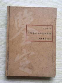 中国书画分类鉴定图说/