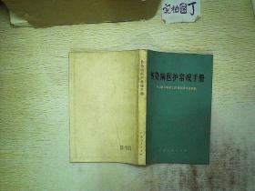 传染病医护常规手册.