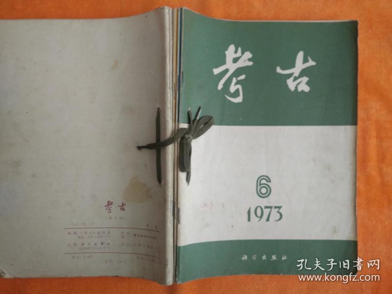 考古【1973第二,三,四,五,六期】(共五本)