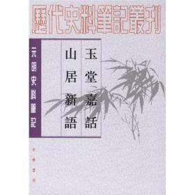 玉堂嘉話 山居新語:歷代史料筆記叢刊-元明