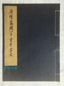 文物社珂罗版:唐释高闲草书千字文(线装6开)