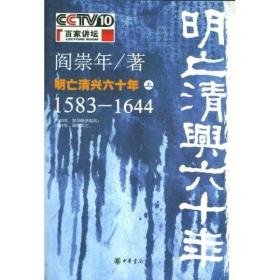 Sixty years of Ming Dynasty and Qing Xing Dynasty