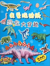 9787538179569我爱玩贴纸:恐龙大穿越