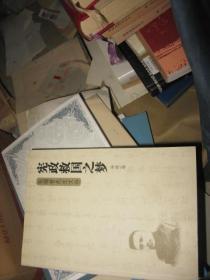 宪政救国之梦:张耀曾先生文存   张丽珠  唐有祺两先生签赠本