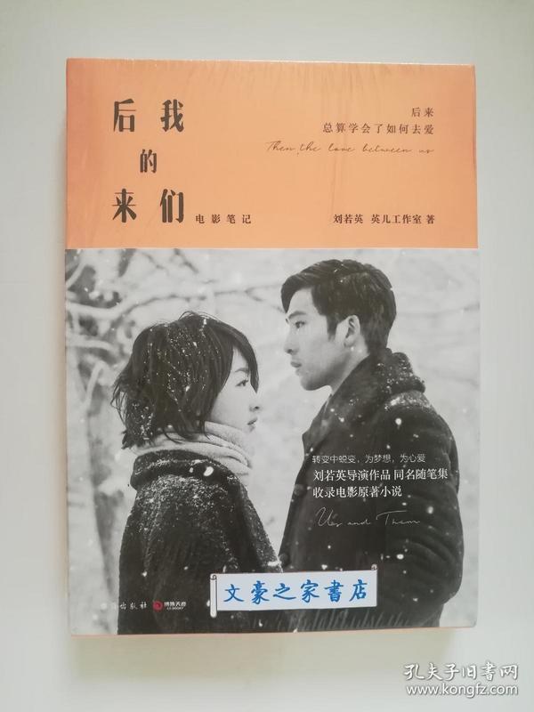 【签名本】后来的我们 刘若英亲笔签名本  刘若英全新随笔光影集  收录同名电影原著小说  一版一印  全新塑封  实图  现货