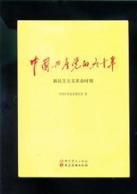 中国共产党的九十年(16开图文本/16年1版1印)全三册/篇目见书影/包邮