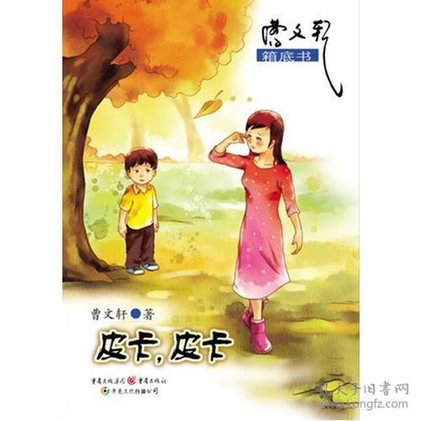 曹文轩美绘心灵故事书:皮卡·皮卡(彩图)