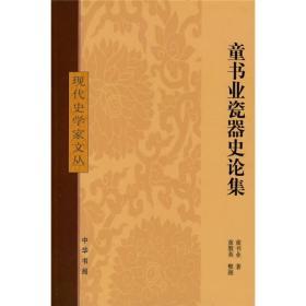 童书业瓷器史论集:现代史学家文丛