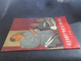 人民画报1971年10期(纪念中国共产党诞生五十周年特辑)