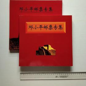 邓小平邮票专集