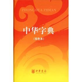 中华字典(双色本)