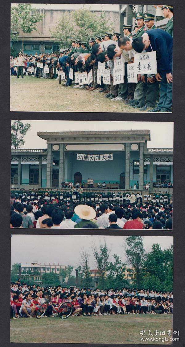 九十年代,梓潼县公捕公开审判判大会等彩色老照片16张合售