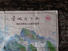 最新版青城山全景导游图(8开