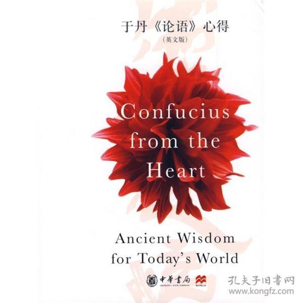 于丹论语心得(英文版)Confucius from the Heart