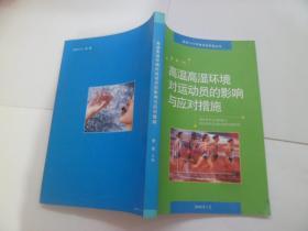 高温高湿环境对运动员的影响与应对措施【备战2008年奥运会科技丛书】