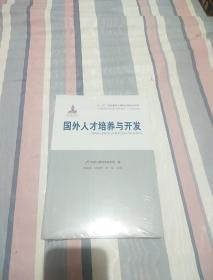 国外人才培养与开发【未拆封】