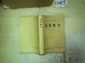 高等数学 (上册)