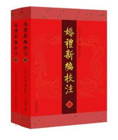 新书--婚礼新编校注(全二册)[宋] 丁昇之 辑   柳建钰 校注9787532581474