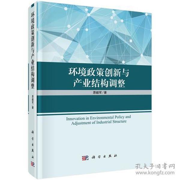 环境政策创新与产业结构调整